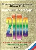 Program detsad2100.jpg